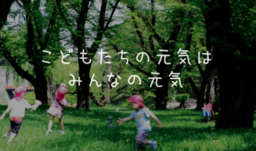 長崎森のなかま保育園(2020年4月オープン)