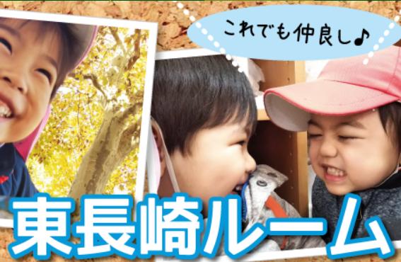 『森のなかま保育園』東長崎ルーム