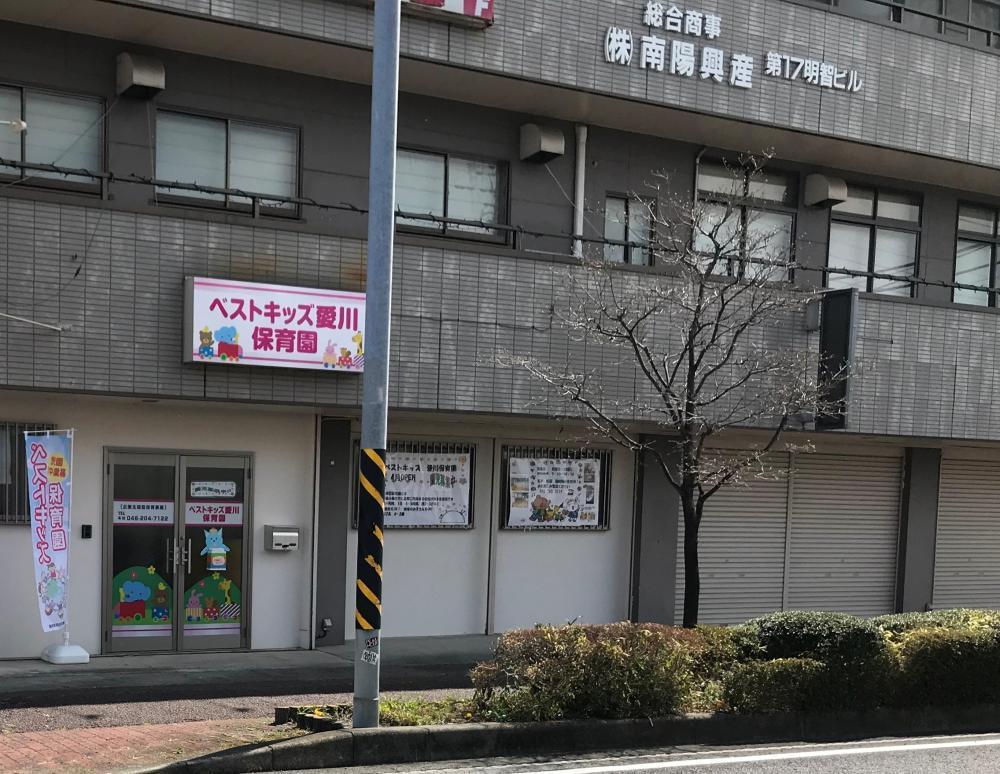 パート保育士/愛川保育園