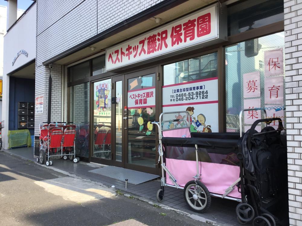 パート保育士/藤沢保育園