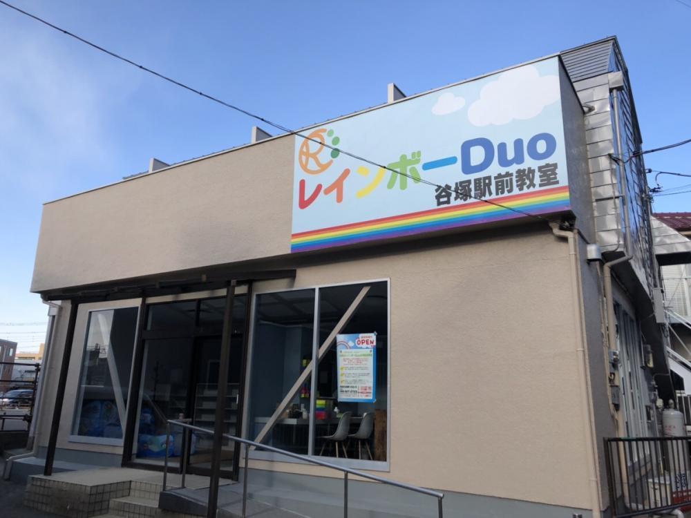 ああるレインボーDuo谷塚駅前教室